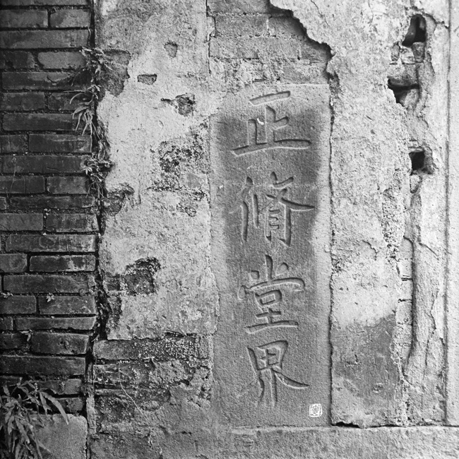 "boundary stone with inscriptions: ""正修堂界"""