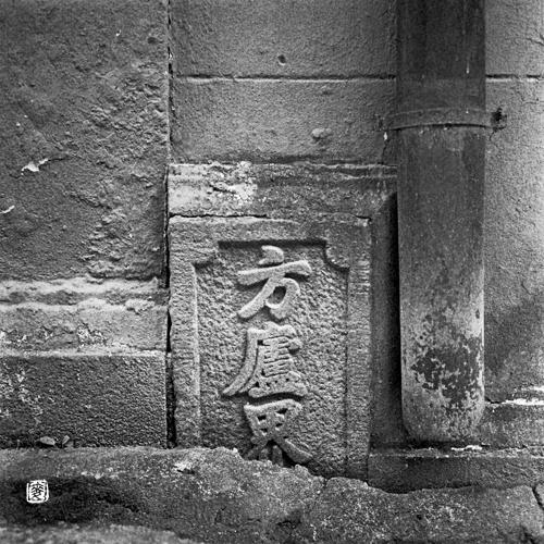 "boundary stone: ""方廬界"""