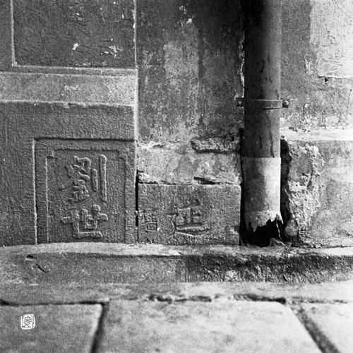 "boundary stones: ""劉世"" and ""延"""