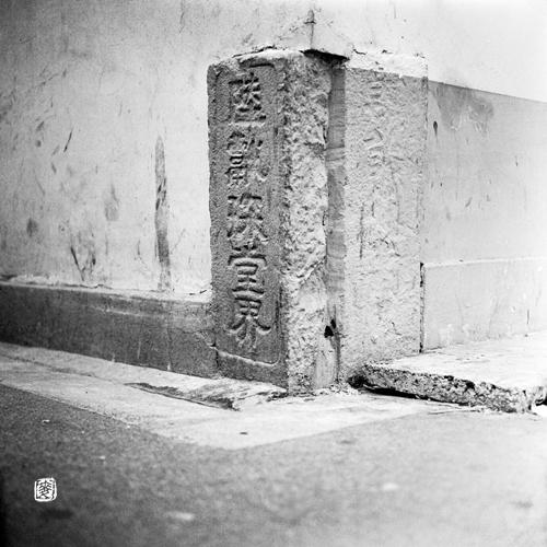 "boundary stone: ""陆…深堂界"""