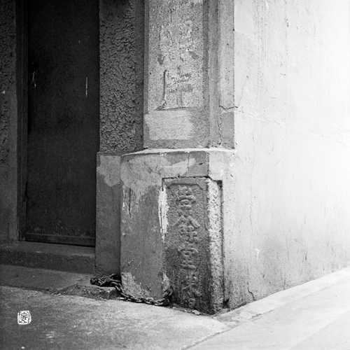 """boundary stone: """"崇余堂陳界"""""""