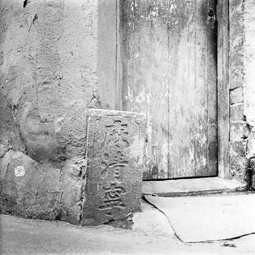 "boundary stone: ""麻清寧 …"""