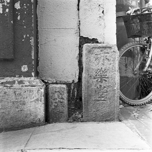 "boundary stones: ""上海市"" and ""亦樂堂"""