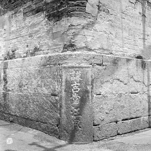 "boundary stone: ""謙吉堂汪界"""