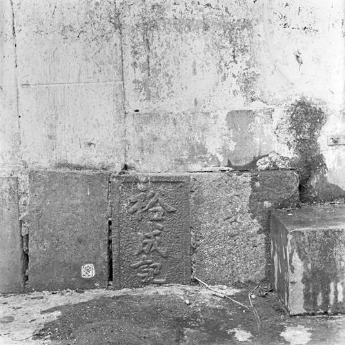 "boundary stone: ""裕成記界"""