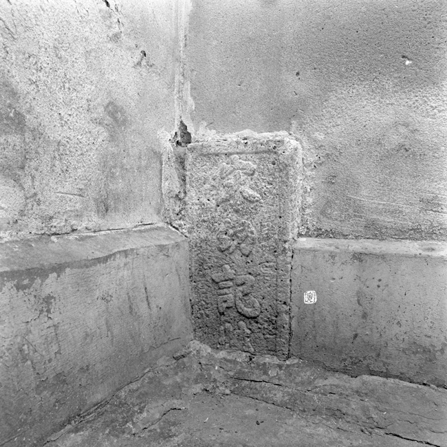 boundary stone:
